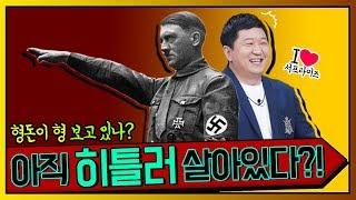 [PD가 풀어주는 서프라이즈]  히틀러는 정말 죽지 않았을까? (feat. 정형돈)
