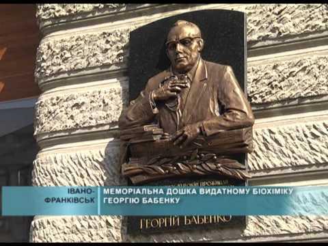 Меморіальна дошка видатному біохіміку Георгію Бабенку