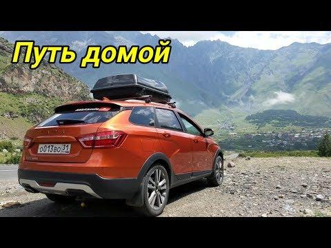 из Грузии в Россию.  дорога домой