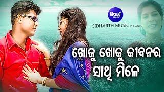 Khoju Khoju Jibanara Sathi Mil…