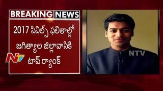 Durishetty Anudeep Gets 1st Rank in UPSC Mains Exam || IAS UPSC Topper || NTV