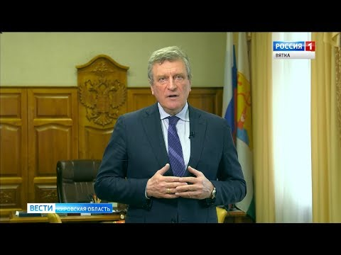Губернатор Кировской области выступил с обращением к кировчанам(ГТРК Вятка)