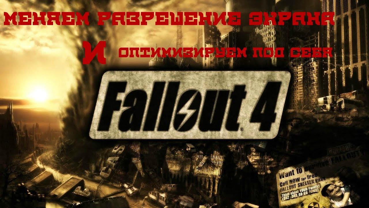 Как сделать разрешение экрана в fallout 4