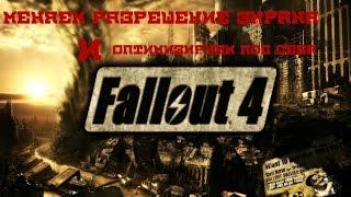 Как сделать свое разрешение экрана в Fallout 4 Оптимизировать под слабую систему , сохранение игры