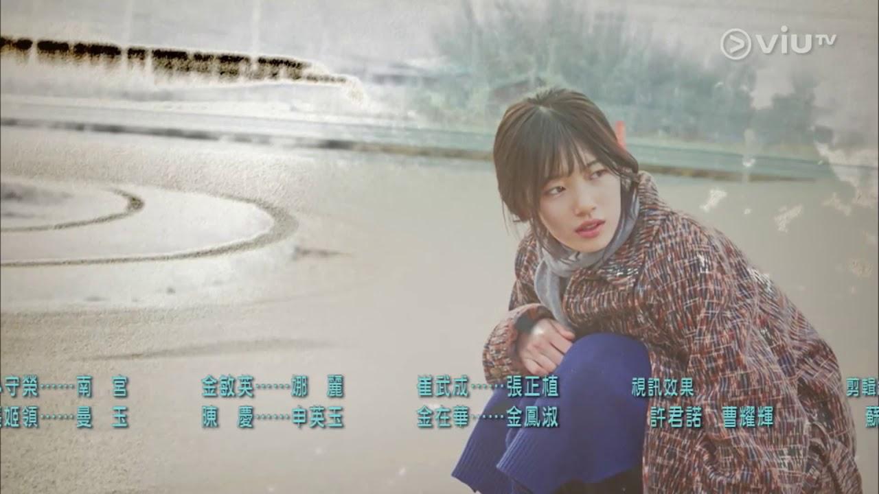 ViuTV 韓劇 - 任意依戀 Ending - YouTube