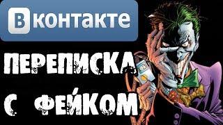 Страшилки на ночь - ПЕРЕПИСКА С МОИМ ФЕЙКОМ-КЛОНОМ В ВКОНТАКТЕ. ФЕЙК ХОЧЕТ МЕНЯ УБИТЬ