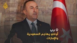 🇸🇦 🇦🇪 🇹🇷 بسبب خاشقجي وحرب اليمن ودحلان.. وزير الخارجية التركي يهاجم #السعودية والإمارات