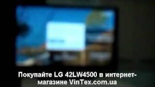 Обзор 3D-TV LG 42LW4500 ot VinTex.com.ua.avi
