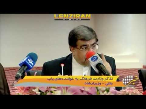Minister of Ershad called to do not simulate people in concerts !