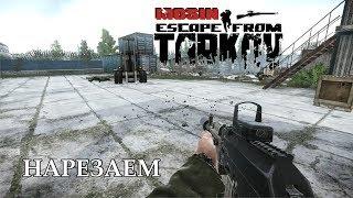 Escape from Tarkov - Да пошел ты в Тарков