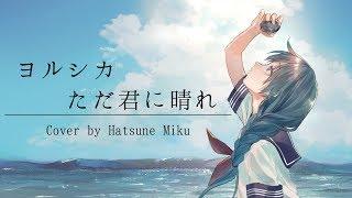 【初音ミク】ヨルシカ/ただ君に晴れ【Cover】 thumbnail