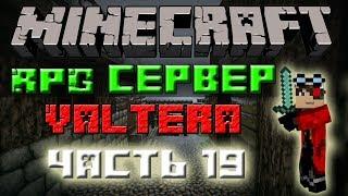 Minecraft RPG 1 Valtera часть 19 Пора мне менять комп