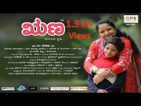 Runa - Theerisida Kshana - Award winning Kannada Short Movie