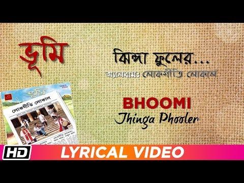 Jhinga Phooler | BHOOMI | Lyrical Video | Bengali Folk Song | Times Music Bangla