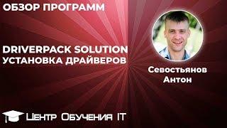 DriverPack Solution - офлайн установка драйверов