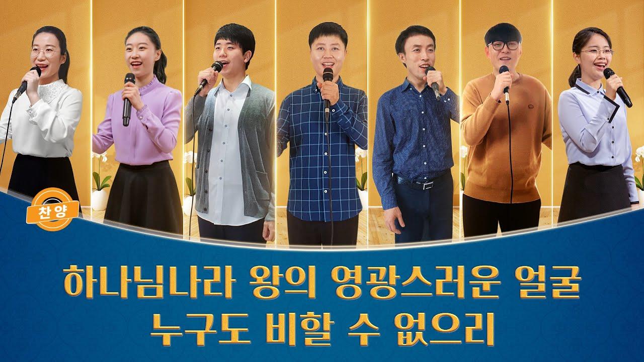 찬양 뮤직비디오/MV <하나님나라 왕의 영광스러운 얼굴 누구도 비할 수 없으리>