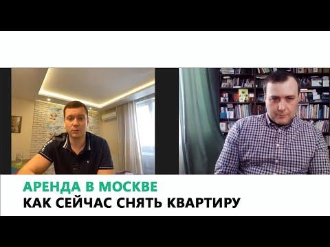 Аренда в Москве дешевеет. Александр Харыбин — о рынке съемного жилья во время карантина