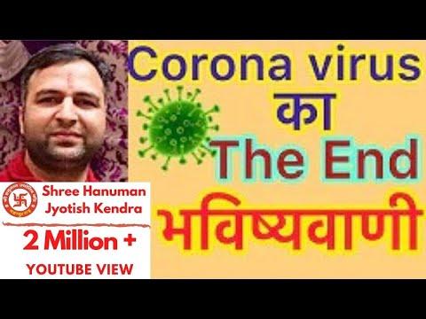 Corona Virus का