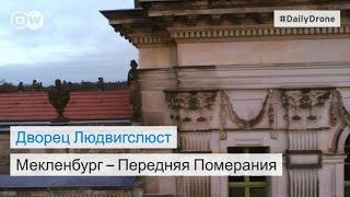 Дворец Людвигслюст  Северный Версаль    #DailyDrone