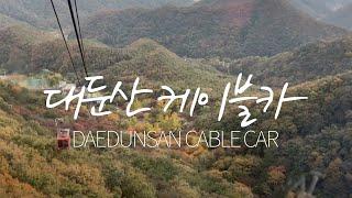 [완주] 대둔산케이블카