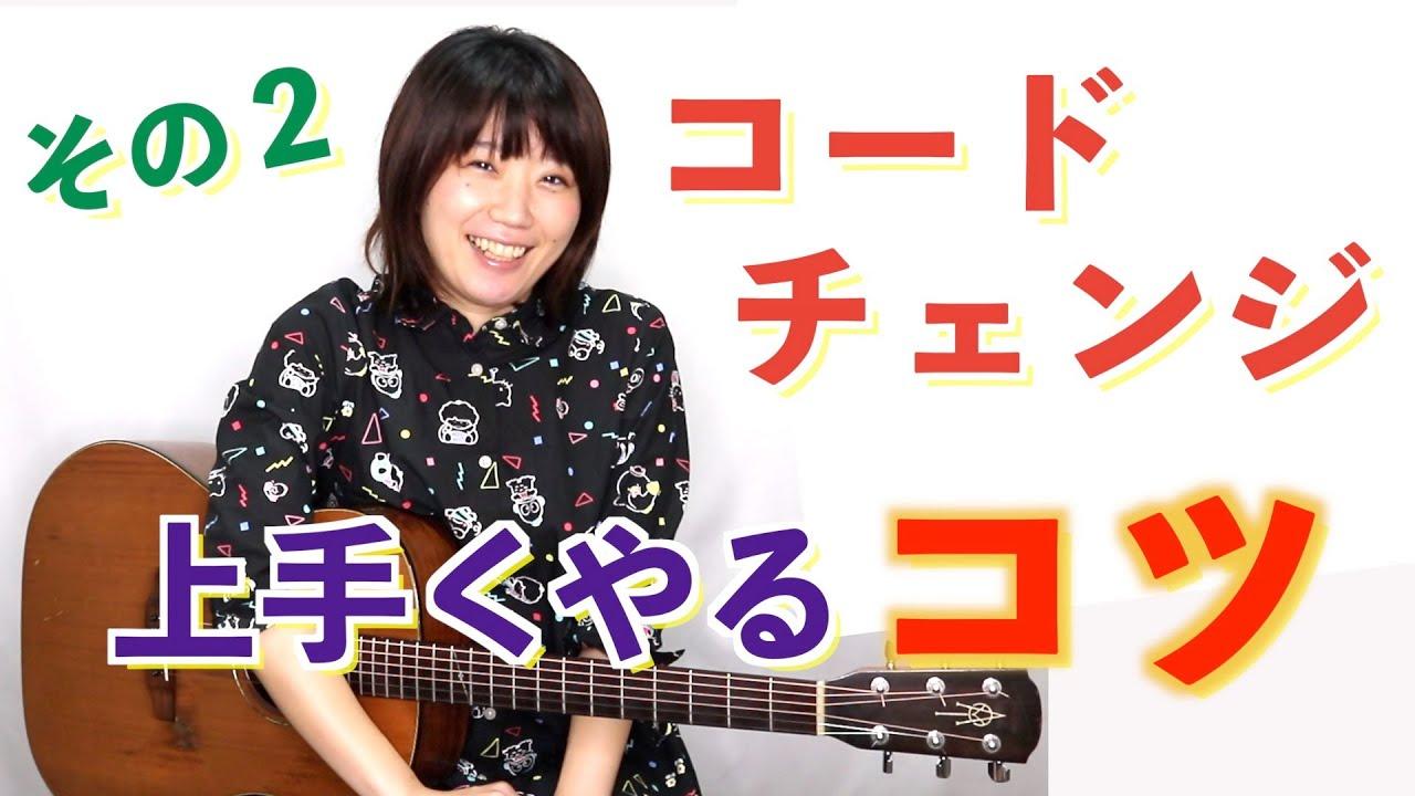 ギター コードチェンジを上手くやるコツ その2【G→D , F→G , G→Bm】