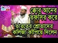 Sadikur rahman all azhari wa সাদিকুর রহমান আল আজহারী সাহেব এর ক্কোর আনের তফসির মাহফিল20019Moti Audio