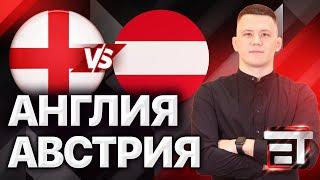 Англия Австрия Прогноз на товарищеский матч