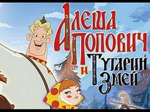Игру Алеша Попович И Тугарин Змей Торрент