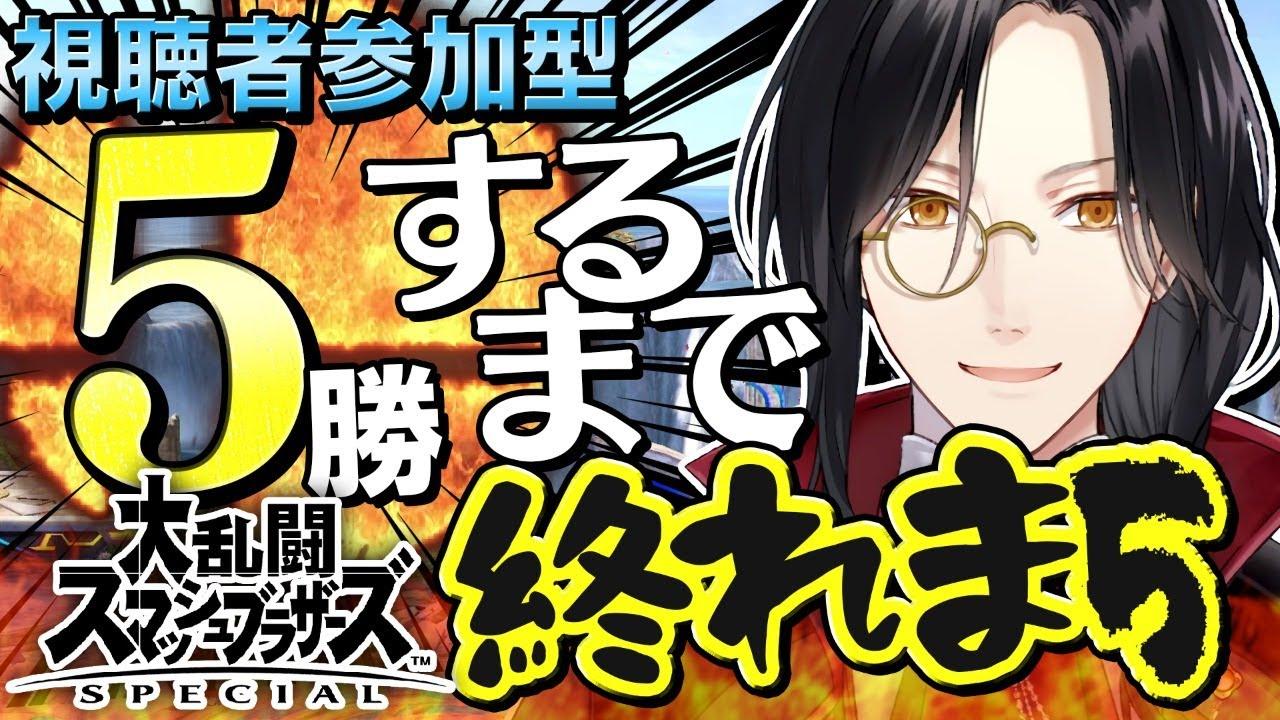 【スマブラSP】視聴者参加で5勝耐久!!!【シェリン/にじさんじ】