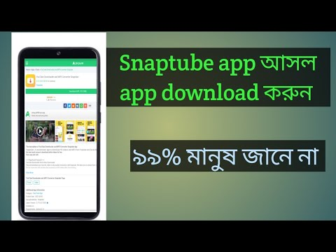 How to Snaptube app download ..