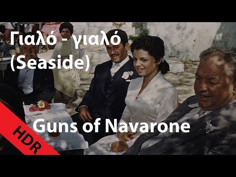 """Γιαλό γιαλό (Seaside) - Greek song from """"The Guns of Navarone"""" [Mastered for HDR]"""