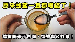 原來蜂蜜一直都喝錯了!這樣喝等于白喝,嚴重的還會傷及性命!99%人都不知道!