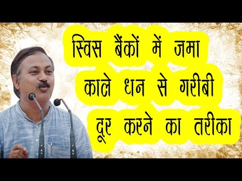 Black Money of India (भारत का काला धन) in Swiss Bank & Poverty of India Exposed by Rajiv Dixit Ji