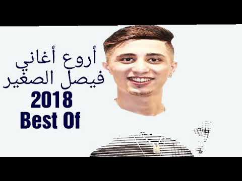 SGHIR GRATUITEMENT FAYCEL KEDABA TÉLÉCHARGER 2017
