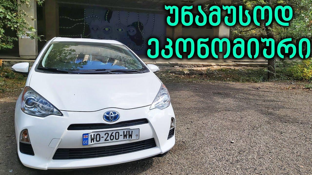 ტესტ დრაივი – 2014 Toyota Prius C | პრიუსი მომეწონა!?