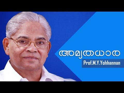 Prof M. Y YOHANNAN | AMRUTHADHARA | 19.06.2017