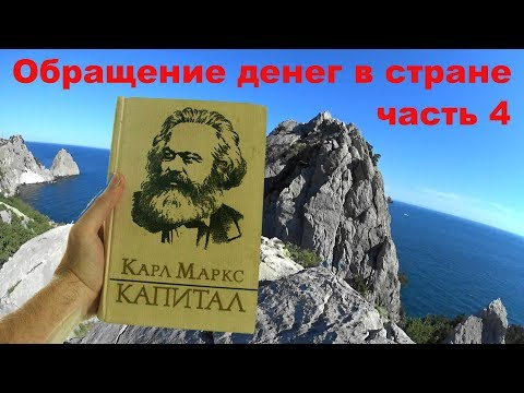 Карл Маркс Капитал - Скорость обращения денег в стране. ч4.