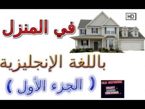 2c6c10937 مفردات في المنزل باللغة الإنجليزية (الجزء الأول ) أسماء أثاث و أغراض المنزل  - أدوات التنظيف HD. ELD Learning English