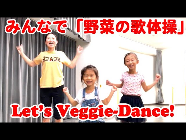 Let's Veggie-Dance all together! みんなで「野菜の歌体操」