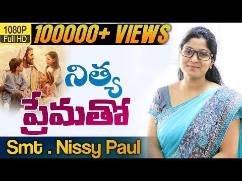 నిత్య  ప్రేమతో ||  Latest Telugu Christian Song 2017 || Nissy Paul