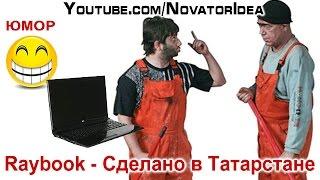 Raybook - Сделано в Татарстане
