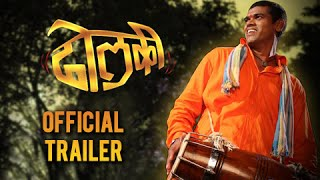 Dholki - OFFICIAL TRAILER - Siddharth Jadhav, Manasi Naik, Sayaji Shinde - Marathi Movie