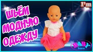Одежда для куклы Baby Born. Как сшить одежду для Беби Борн #2 ! Видео для детей. Модная кукла.