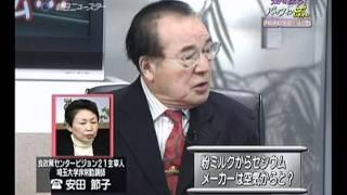 粉ミルクからセシウム、メーカーは空気からと?」 ◇「東京電力国有化か...
