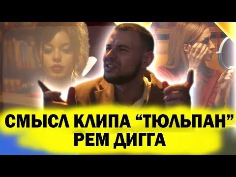 """Смысл клипа """"Тюльпан"""" - Рем Дигга"""