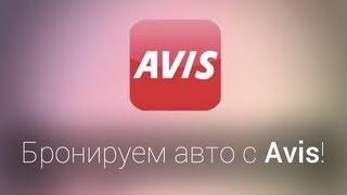 Avis - Бронируем авто! Обзор AndroidInsider.ru