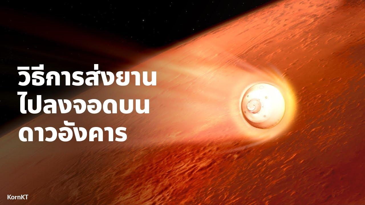 นาซาส่งยานไปลงดาวอังคารอย่างไร? ชมวินาทีระทึกก่อนการลงจอด! | อวกาศน่ารู้