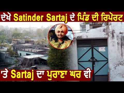 Suno Sarpanch Saab : देखें World Famous Sufi Singer Satinder Sartaj के Village की Report