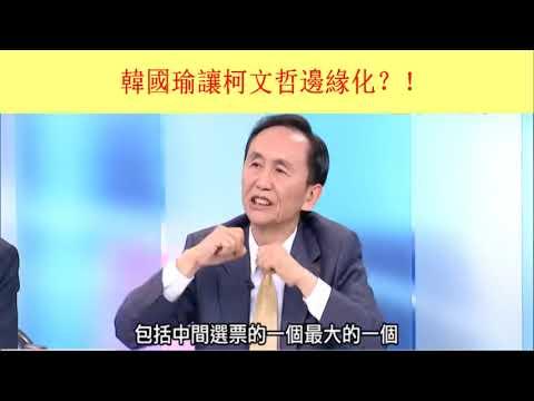 吳子嘉   韓國瑜讓柯文哲邊緣化?!