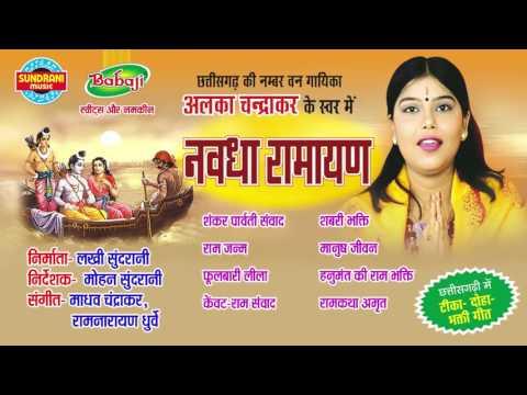Nawdha Ramayan Vol - 1 - Chhattisgarhi Superhit Nawdha Ramayan - Jukebox - Singer Alka Chandrakar